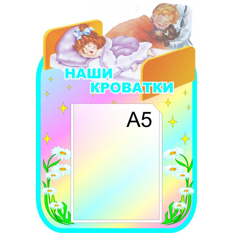 Наши кроватки