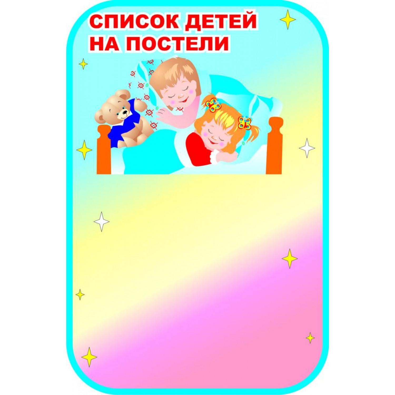 Картинки для списков детей на кровати
