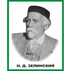 Зелинский