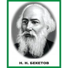 Бекетов
