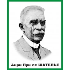 Анри Луи ле Шателье