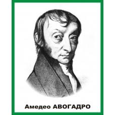 Авагадро