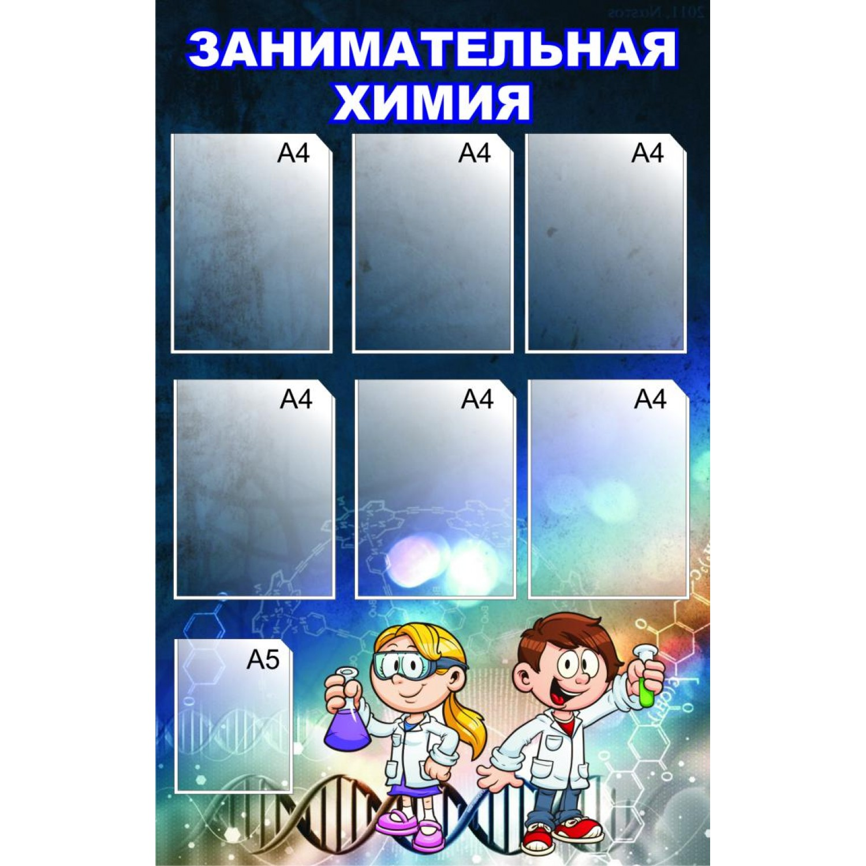 Занимательная химия