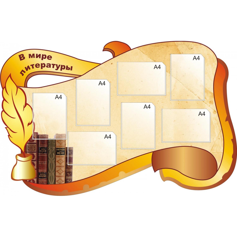 В мире литературы