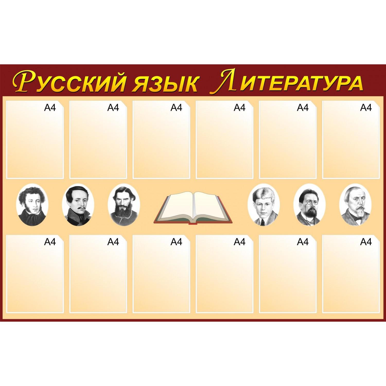 Русский-литература