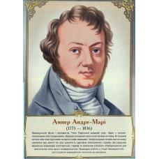Ампер Андре-Марі