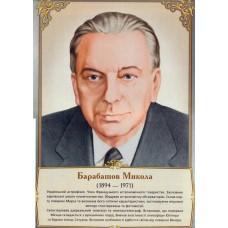 Барабашов Микола