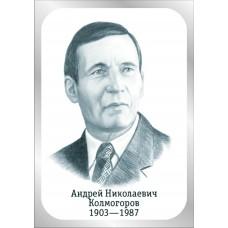 А.Н.Колмогоров