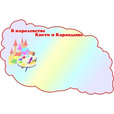 В королевстве Кисти и Карандаша