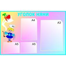 Стенд меню