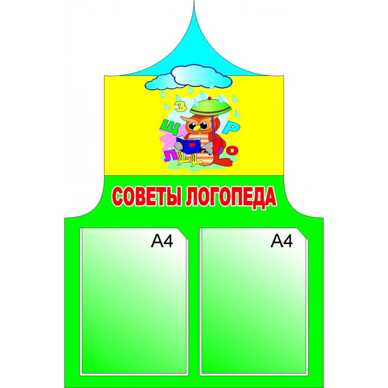 Стенд-советы логопеда
