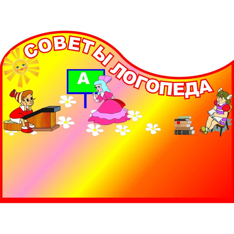 картинки уголков логопеда