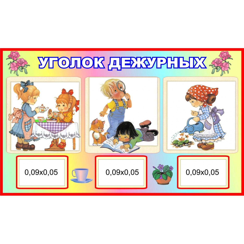 Картинки для уголка дежурств в детского сада