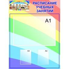 Расписание учебных занятий